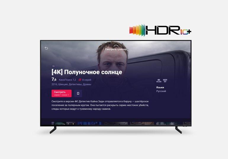 Samsung'dan HDR10+'a Dair Önemli İş Birliği!